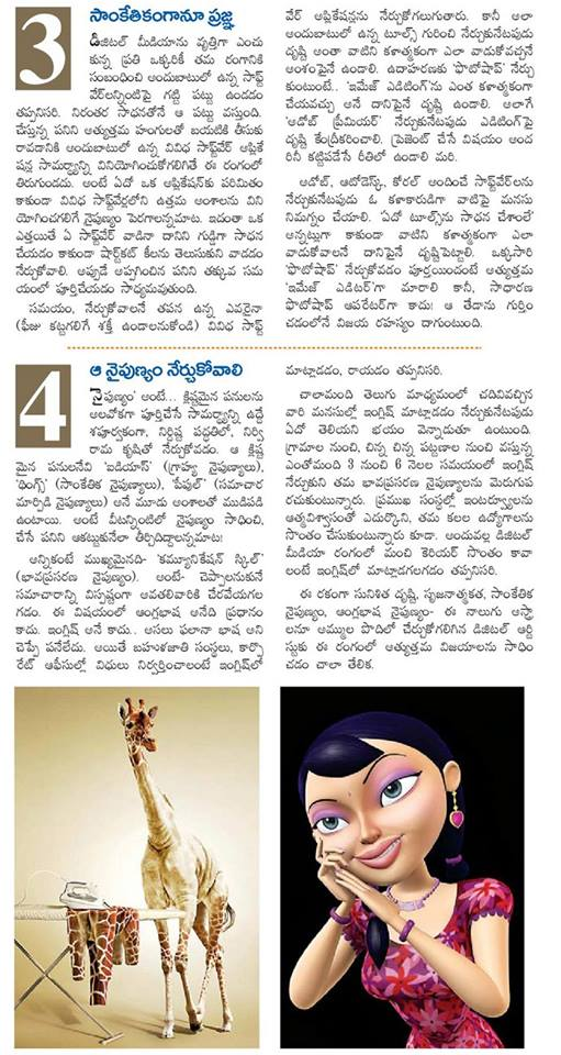 Telugu version of the article on 'How to build a successful career